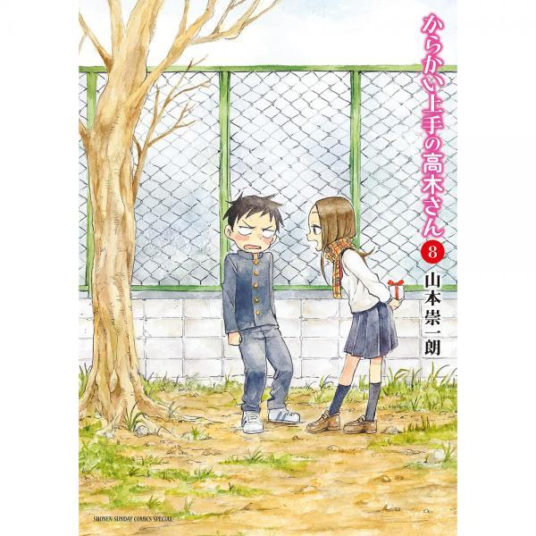 からかい上手の高木さん 8/山本崇一朗
