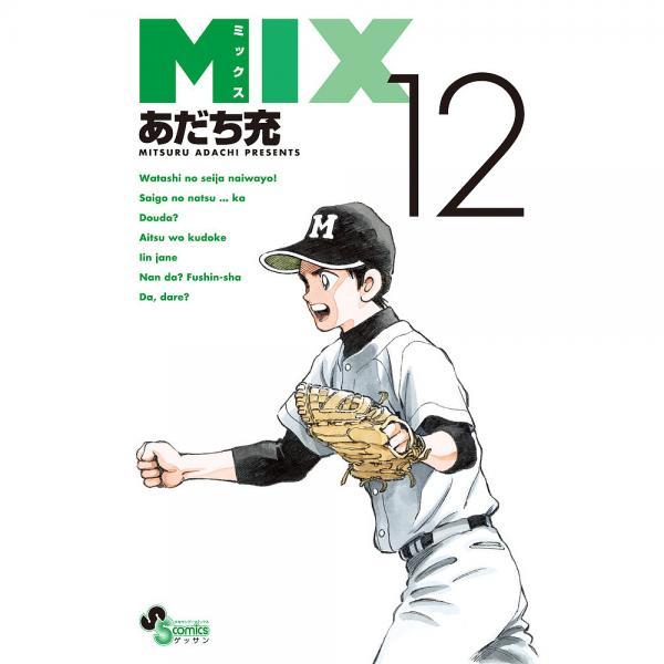 MIX 12/あだち充