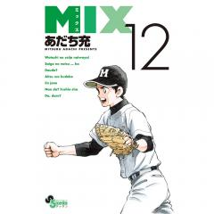 〔予約〕MIX 12/あだち充
