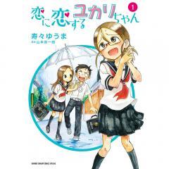 〔予約〕恋に恋するユカリちゃん 1/寿々ゆうま/山本崇一朗