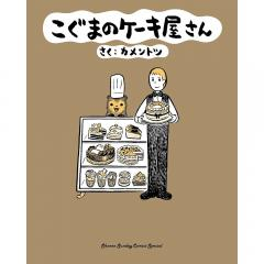 〔予約〕こぐまのケーキ屋さん/カメントツ