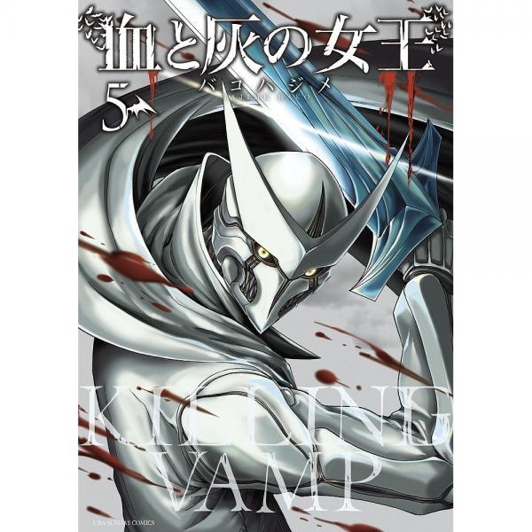 血と灰の女王 5/バコハジメ