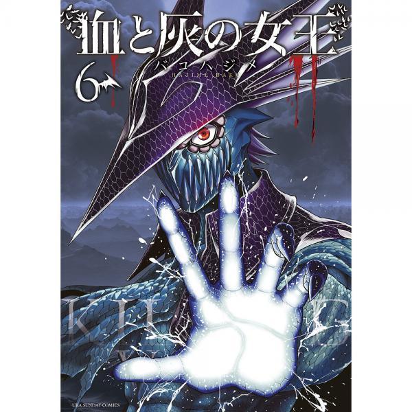 血と灰の女王 6/バコハジメ