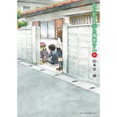 からかい上手の高木さん 10/山本崇一朗