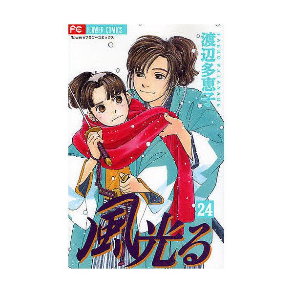 風光る 24/渡辺多恵子