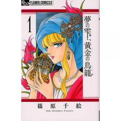夢の雫、黄金(きん)の鳥籠 1/篠原千絵