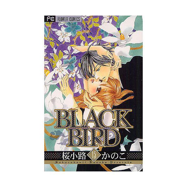 BLACK BIRD 15/桜小路かのこ