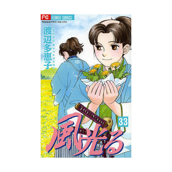 風光る 33/渡辺多恵子