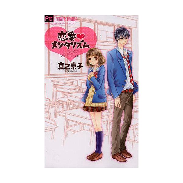 恋愛(ラブ)メンタリズム/真己京子