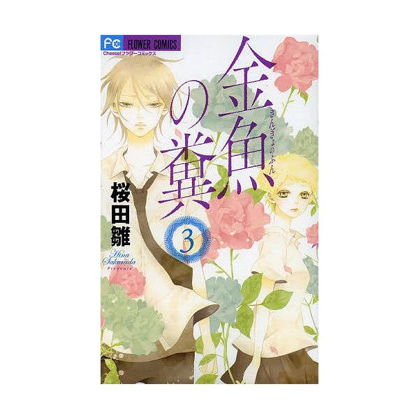 金魚の糞 3/桜田雛