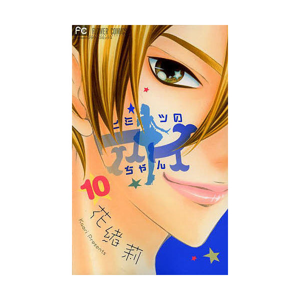 ヒミツのアイちゃん 10/花緒莉