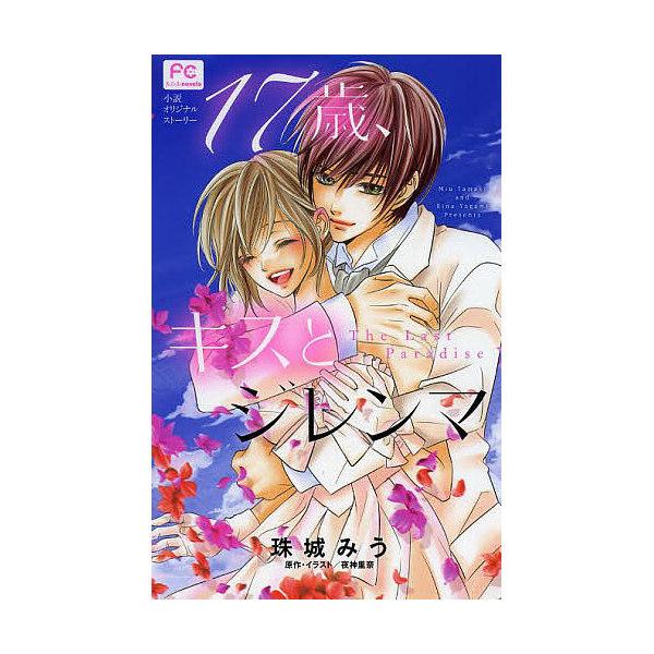 17歳、キスとジレンマ The Last Paradise 小説オリジナルストーリー/珠城みう/夜神里奈