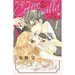 コーヒー&バニラ 1/朱神宝