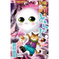 猫mix幻奇譚とらじ 9/田村由美