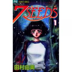 7SEEDS 1/田村由美