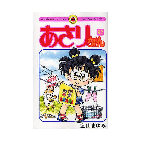 あさりちゃん 第92巻/室山まゆみ