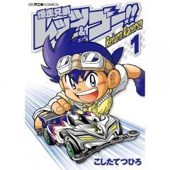 爆走兄弟レッツ&ゴー!!Return Racers!! 1/こしたてつひろ