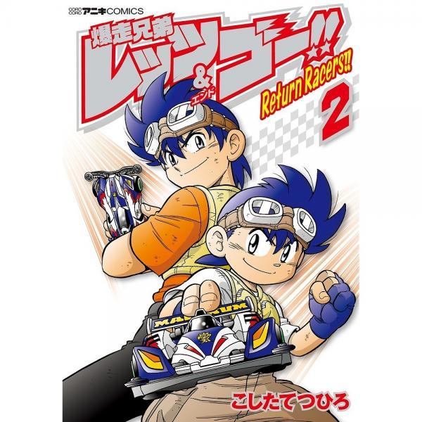 爆走兄弟レッツ&ゴー!!Return Racers!! 2/こしたてつひろ