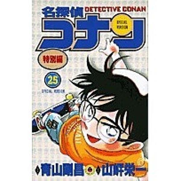 名探偵コナン 特別編 25/青山剛昌/山ぎし栄一