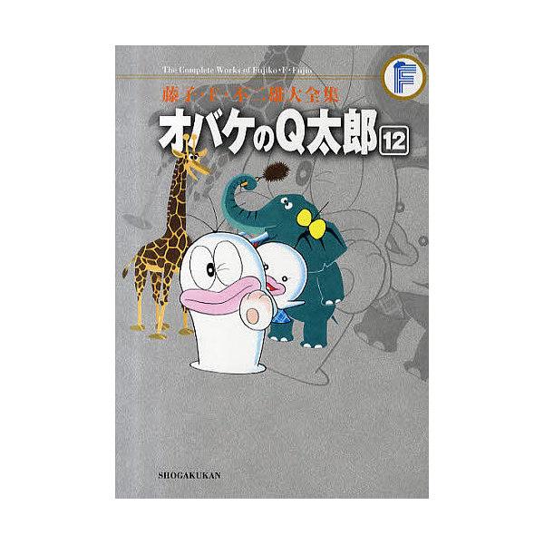 藤子・F・不二雄大全集 〔2-12〕/藤子・F・不二雄