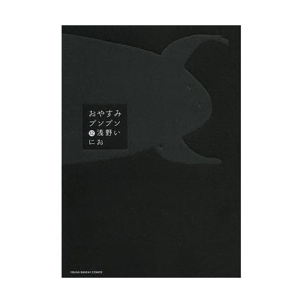 おやすみプンプン 12/浅野いにお