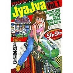 ジャジャ For Moratorium Riders Vol.1/えのあきら