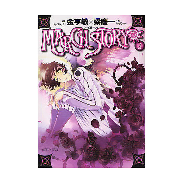 MARCH STORY 3/金亨敏/梁慶一