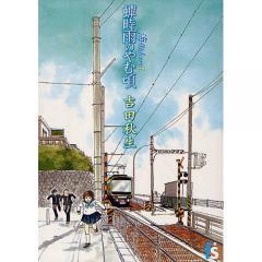 海街diary 1 蝉時雨のやむ頃/吉田秋生