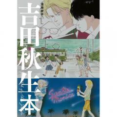 吉田秋生本 漫画家本Special/吉田秋生