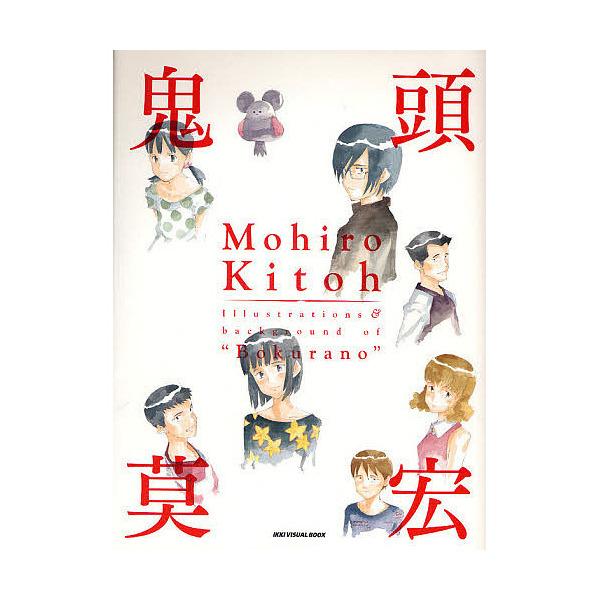 鬼頭莫宏イラスト&バックヤード集『ぼくらの』/鬼頭莫宏