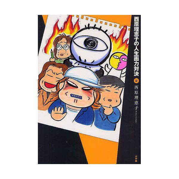 西原理恵子の人生画力対決 2/西原理恵子