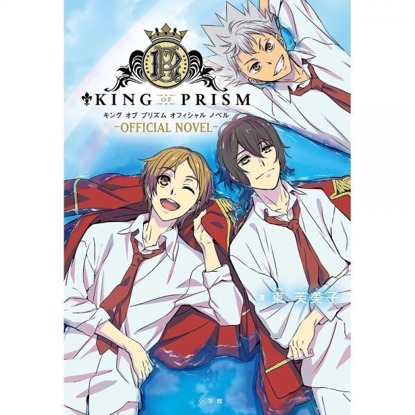 KING OF PRISM-OFFICIAL NOVEL-/東芙美子/キングオブプリズム製作委員会
