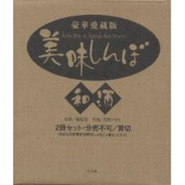 豪華愛蔵版 美味しんぼ2冊セット/雁屋哲/花咲アキラ