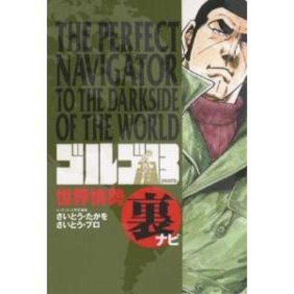 ゴルゴ13 世界情勢 裏ナビ/ビッグコミック特別編集班/さいとうたかを/さいとう・プロ