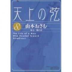 天上の弦 The Life of a Man Who Headed Toward Stradivari 8/山本おさむ