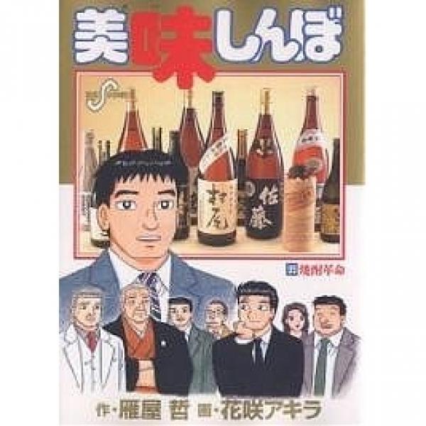 美味しんぼ 95/雁屋哲/花咲アキラ