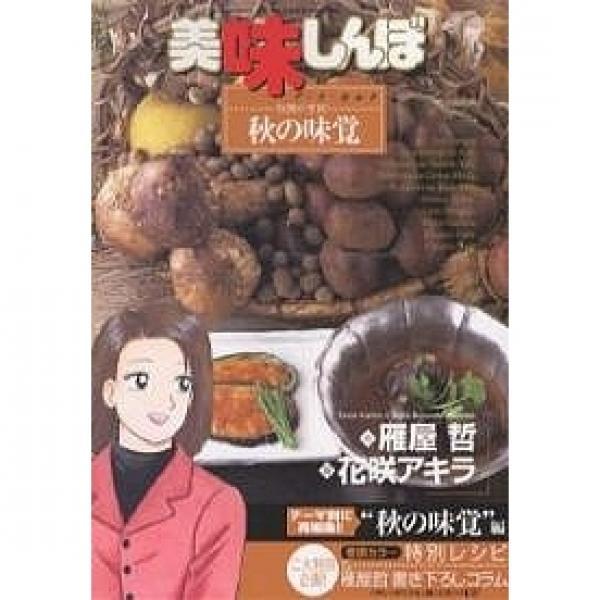 美味しんぼア・ラ・カルト 23/雁屋哲/花咲アキラ