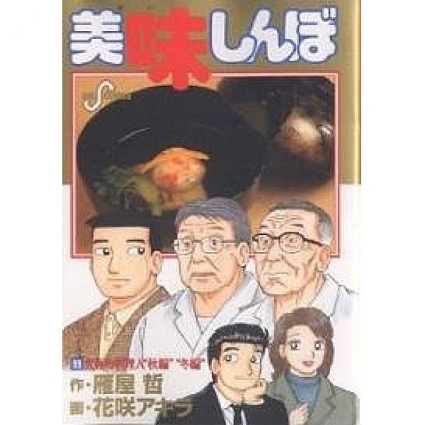 美味しんぼ 99/雁屋哲/花咲アキラ