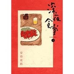 深夜食堂 1/安倍夜郎