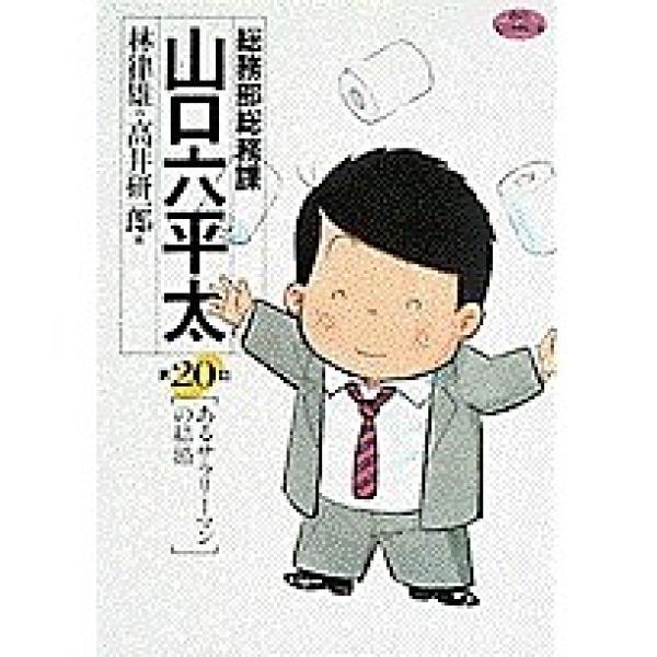 総務部総務課山口六平太 第20話/林律雄/高井研一郎