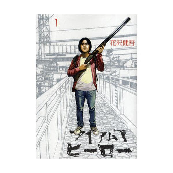 アイアムアヒーロー 1/花沢健吾