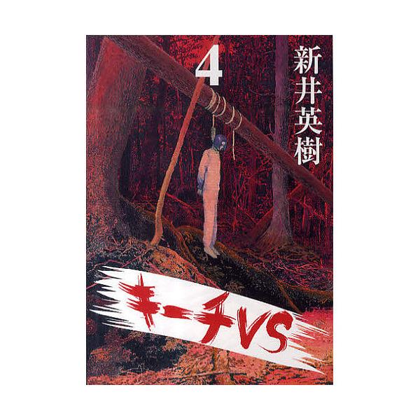 キーチVS 4/新井英樹