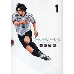 フットボールネーション 1/大武ユキ