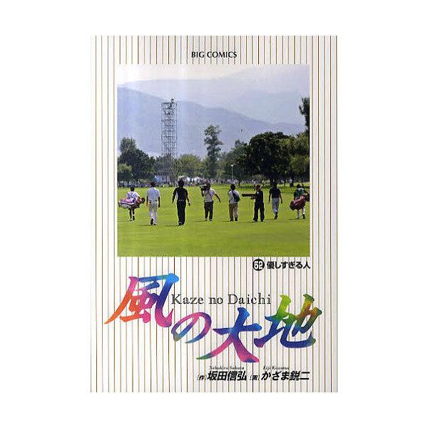 風の大地 52/坂田信弘/かざま鋭二