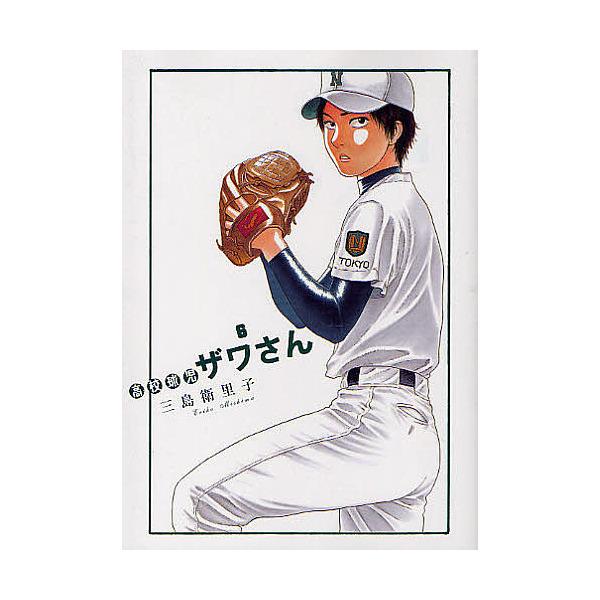 高校球児ザワさん 6/三島衛里子