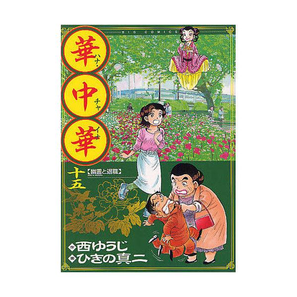 華中華(チャイナ) 15/西ゆうじ/ひきの真二