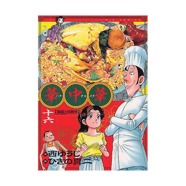 華中華(チャイナ) 16/西ゆうじ/ひきの真二