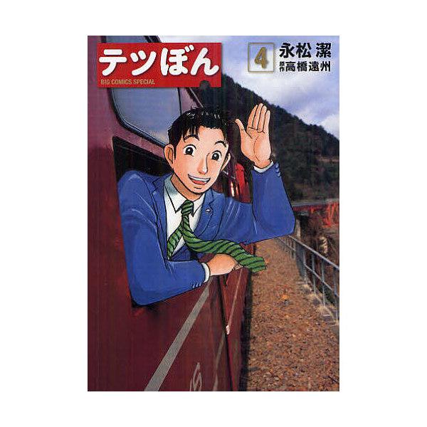 テツぼん 4/永松潔/高橋遠州