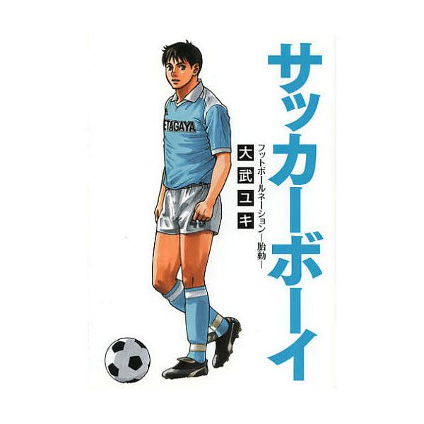 サッカーボーイ フットボールネーション-/大武ユキ