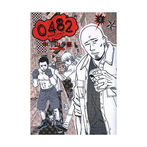 0482 2/中山豪